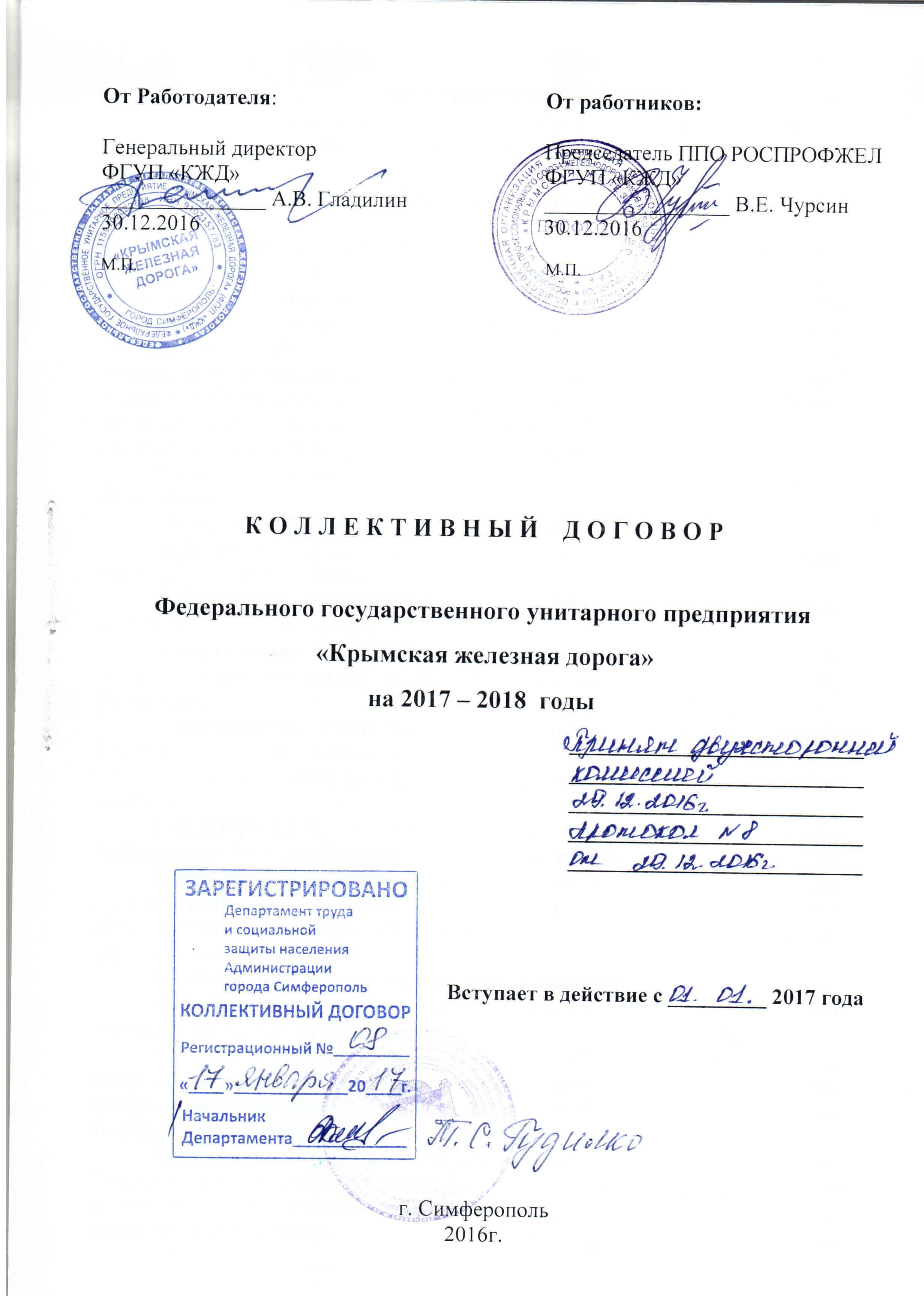 Трудовой договор Симферопольский проезд трудовой договор для фмс в москве Константина Царева улица